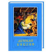 Детская Библия Арапович Борислав