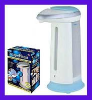 Автоматический сенсорный дозатор для жидкого мыла SOAP MAGIC