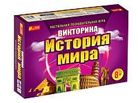 Настольная познавательная игра. Викторина. История мира (на украинском языке) 12120048У