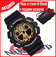 Спортивные мужские наручные часы годинник в стиле Casio G-Shock + мужской кошелек Baellerry business в подарок