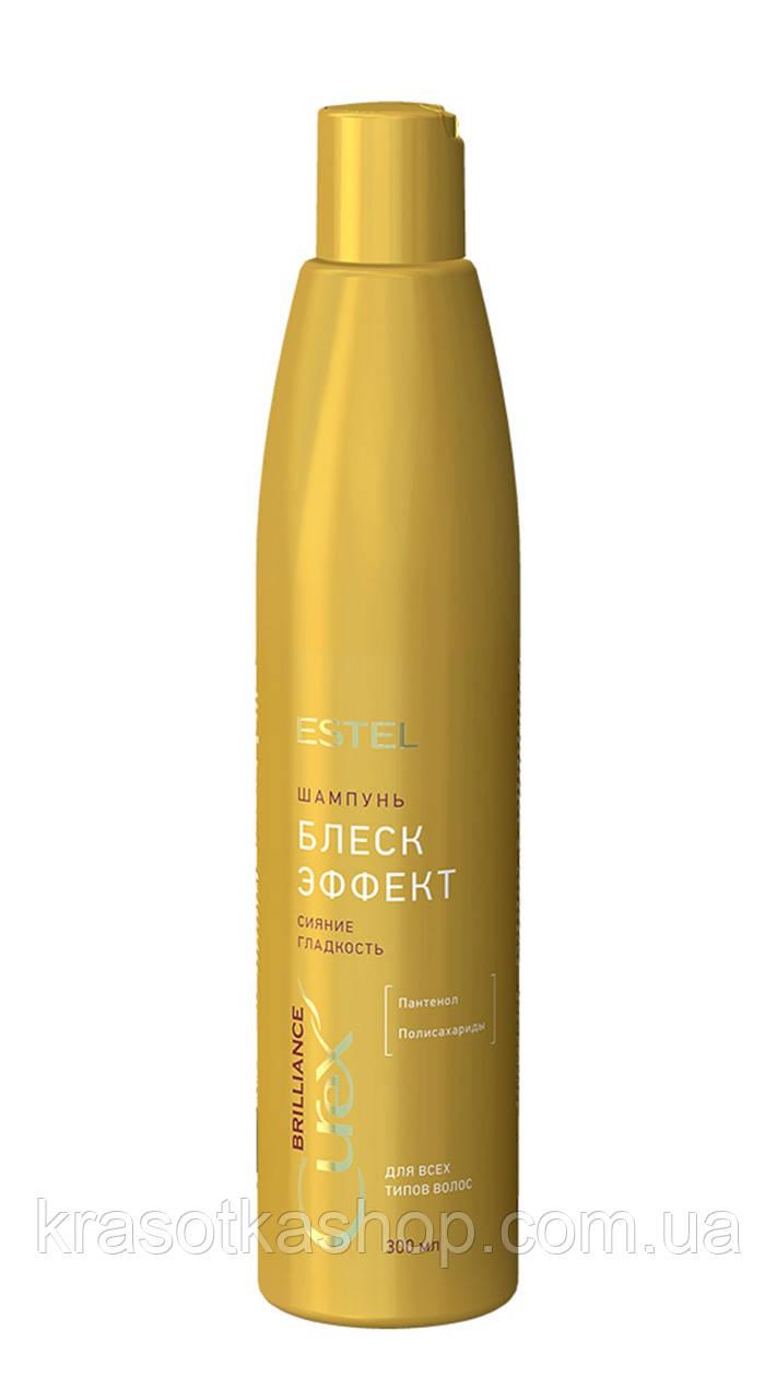 Блиск-шампунь CUREX BRILLIANCE для всіх типів волосся, 300мл