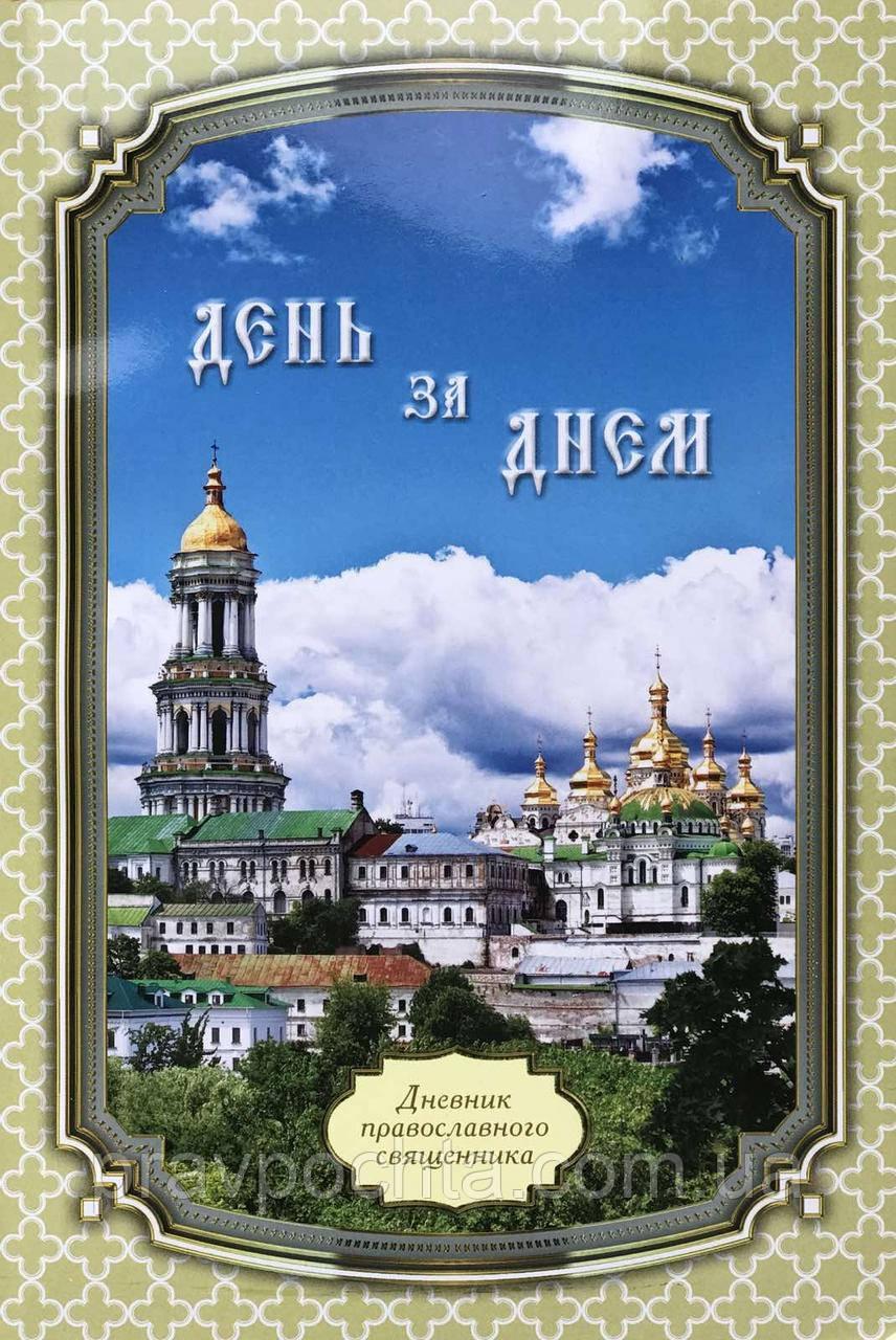 День за днем. Щоденник православного священика