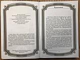 День за днем. Щоденник православного священика, фото 3
