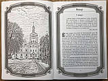 День за днем. Щоденник православного священика, фото 4
