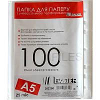 Файл A5 25 мікрон, глянц., (100шт) LEADER