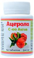 Ацерола С-100 Актив барбадосская вишня витамин С