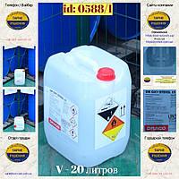 0588/1: Канистра (20 л.) б/у пластиковая ✦ Дезинфицирующее средство