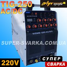 Луч Профи WSME-250 AC/DC аргоновая сварка