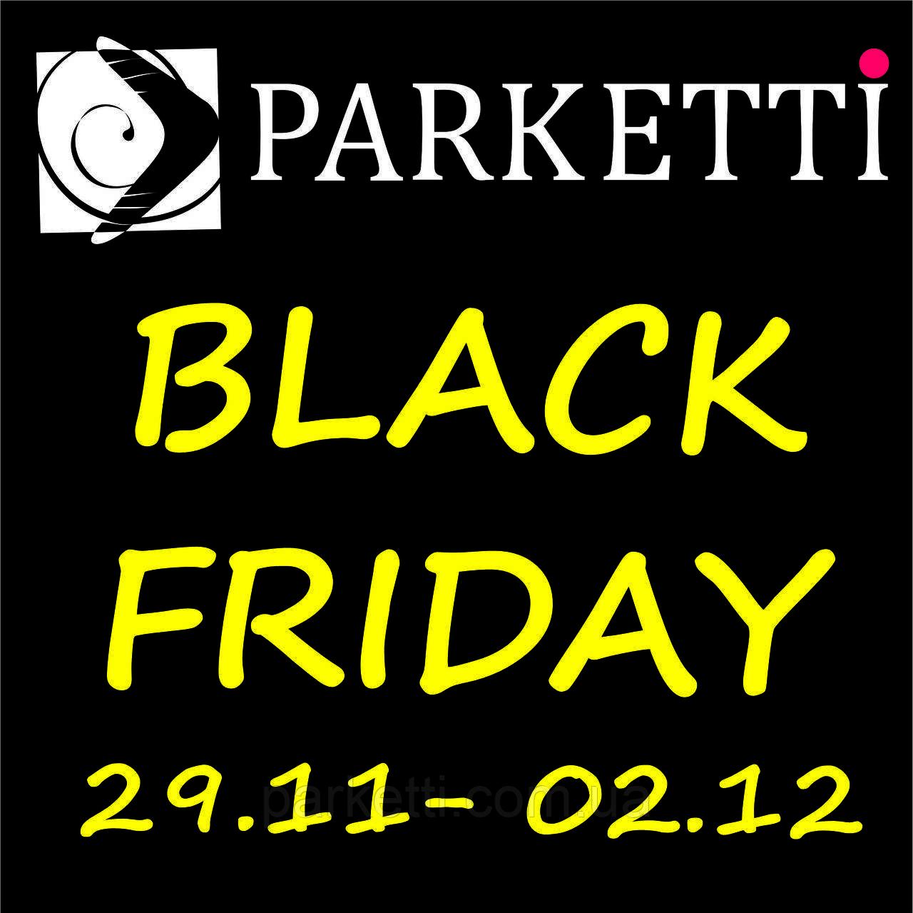 Черная Пятница в Parketti. 29.11 - 02.12. Лучшие цены в году