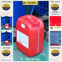 0589/1: Канистра (20 л.) б/у пластиковая ✦ Моющее средство