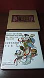 Редкие китайские народные картинки из советских собраний., фото 5