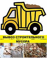 Вывоз строительного мусора в Запорожье с грузчиками. Вывезти строймусор с погрузкой Запорожье