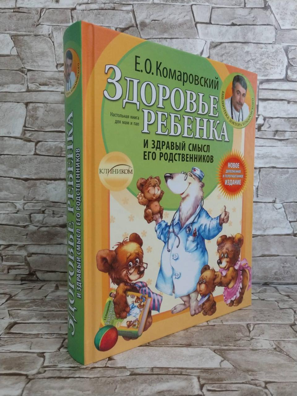 """Книга""""Здоровье ребенка и здравый смысл его родственников""""Е.Комаровский"""