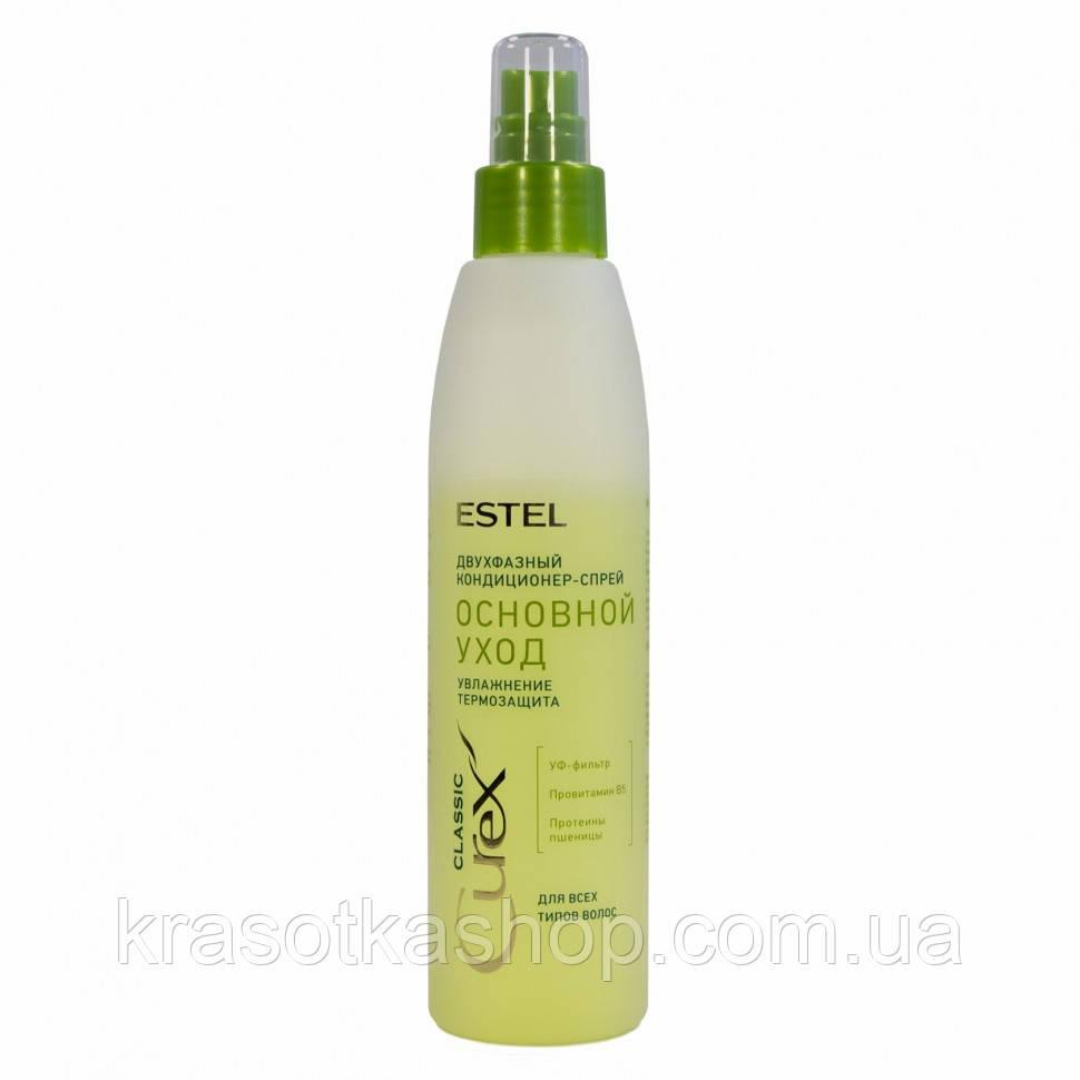 Двухфазный кондиционер-спрей CUREX CLASSIC Увлажнение для всех типов волос, 200мл