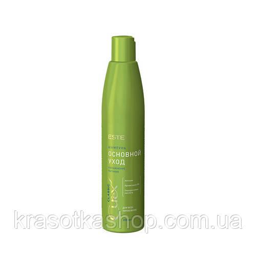 Шампунь CUREX CLASSIC Зволоження та харчування для всіх типів волосся, 300мл