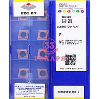 Пластина ZCC-CT CCMT 09T304-AHF YB9320