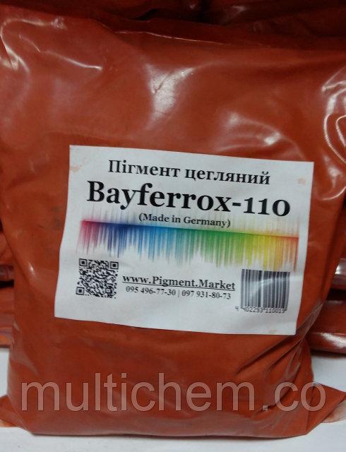 MultiChem. Пигмент Bayferrox-BF 110 (кирпичный), 1 кг. Пигмент железоокисный для бетона и тротуарной плитки.