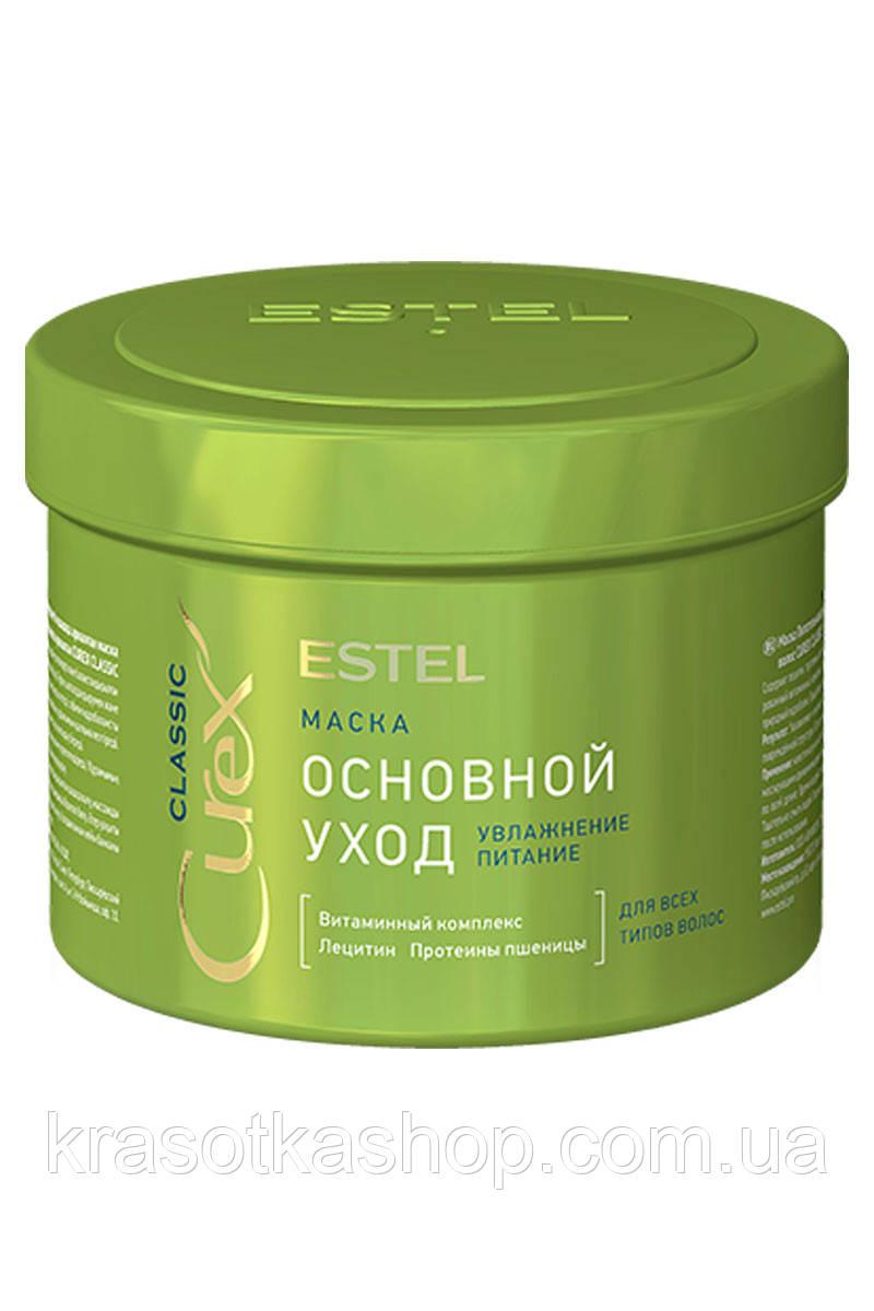 Маска Питательная CUREX CLASSIC для всех типов волос, 500мл