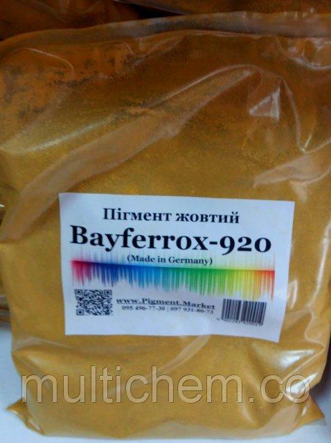 MultiChem. Жовтий Bayferrox-920, Німеччина, 1 кг. Пигмент желтый для бетона и тротуарной плитки