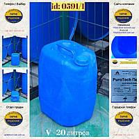 0591/1: Канистра (20 л.) б/у пластиковая ✦ Пентасол 231