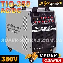 Луч Профи WSME-350 AC/DC аргоновая сварка