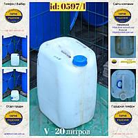 0597/1: Канистра (20 л.) б/у пластиковая ✦ Масло шиповника
