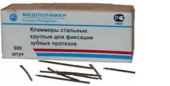 Кламмер технич сталевий №1мм, уп.500 шт