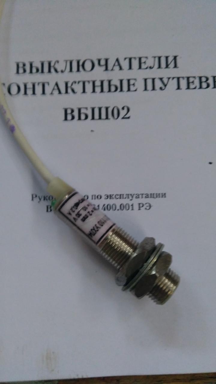 Датчики  индуктивные ВБШ02(выключатели бесконтактные путевые)Диаметр 12мм.
