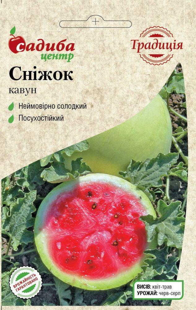 Арбуз Снежок, 1 г, Традиция