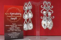 Роскошные вечерние серьги в серебряном цвете с белыми камнями горный хрусталь для невест и выпускниц
