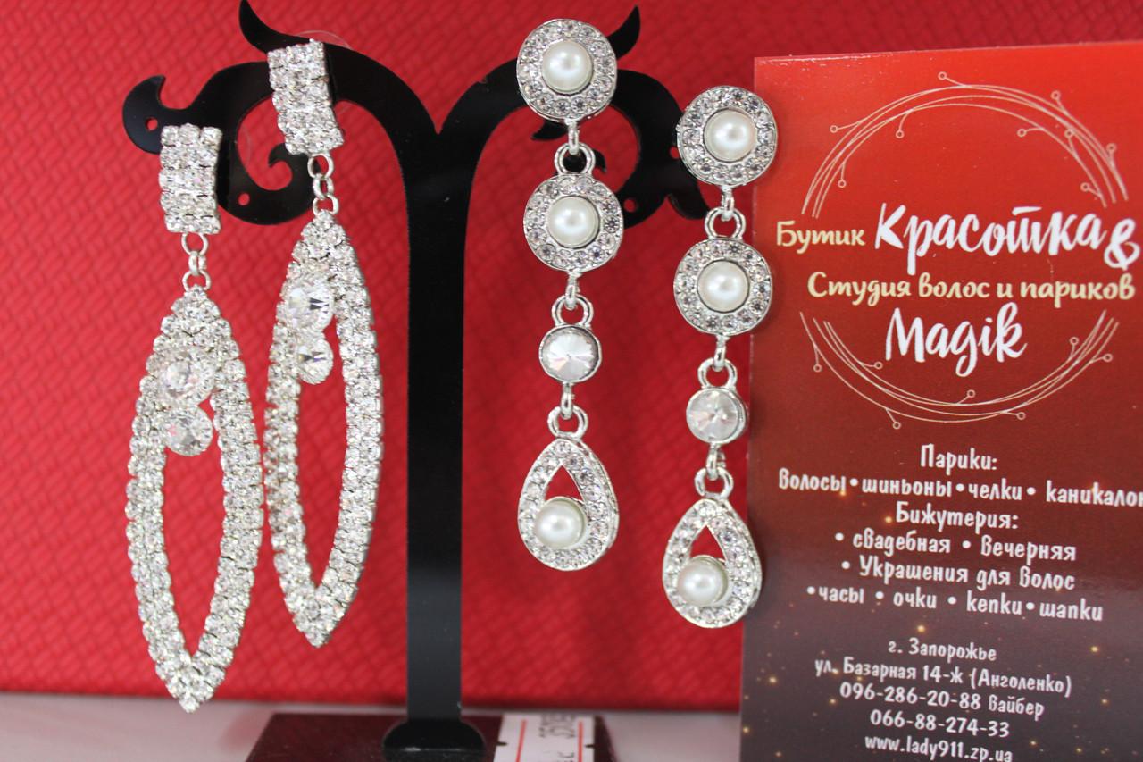 Шикарные свадебные серебристые сережки с белыми камнями горный хрусталь, с белыми жемчужинами на свадьбу