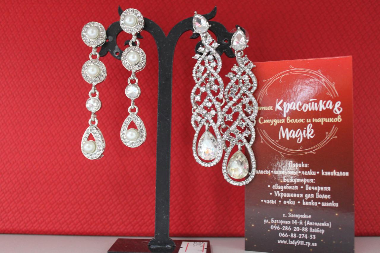 Нарядные свадебные сережки серебристые с белыми камнями горный хрусталь стразами для выпускниц, невест
