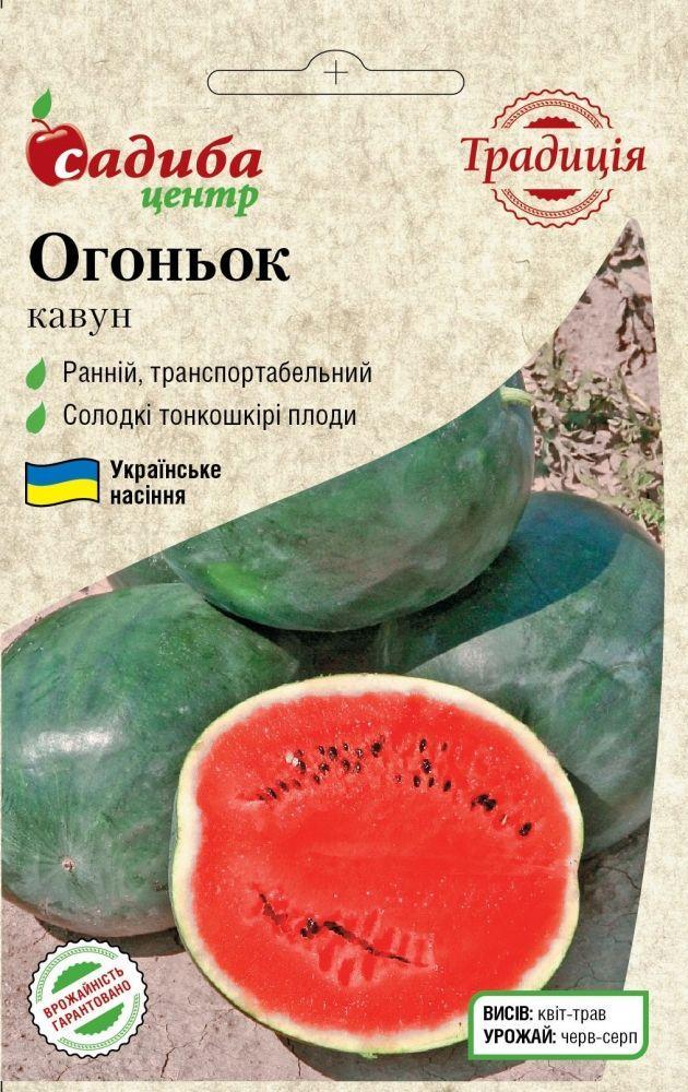 Арбуз Огонек, 1 г, Традиция