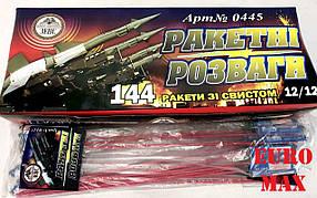 """Ракети 0445 """"Ракетні Розваги"""" 1 блок/144шт"""
