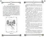Ворожіння по картах Марії Ленорман, Ян Дикмар, фото 3