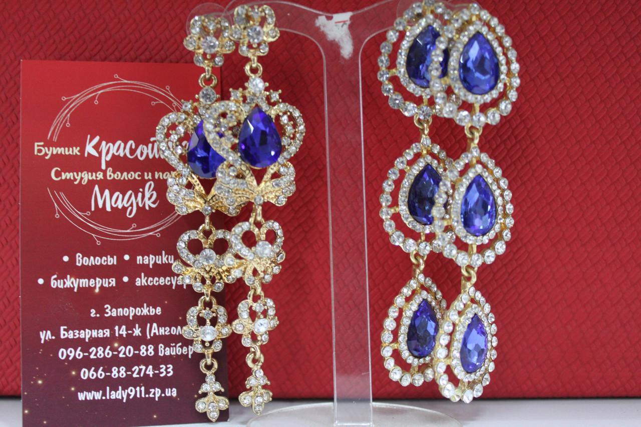 Красивые свадебные сережки с синими камнями горный хрусталь на свадьбу, выпускной