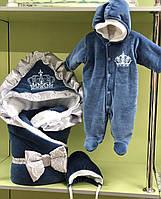 "Зимний набор на выписку из 3-х предметов ""Королевский"" темно синий"