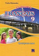 À la découverte du français 9. Підручник для 9-го класу ЗНЗ (5-й рік навч, 2-га іноз мова). Французька мова