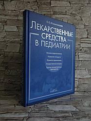 """Книга """" Лекарственные средства в педиатрии"""" Е.Комаровский"""
