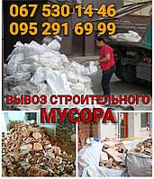 Вывоз строительного мусора в Кременчуге с грузчиками. Вывезти строймусор с погрузкой Кременчуг