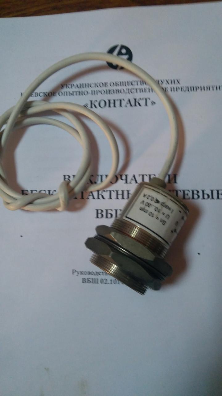 Датчики  индуктивные ВБШ02(выключатели бесконтактные путевые)Диаметр 30мм.