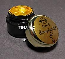 Краска гелевая для стемпинга и рисования на ногтях Queen B, №06, золото