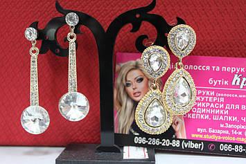 Ошатні довгі сережки з камінням та стразами у золотому і срібному кольорі