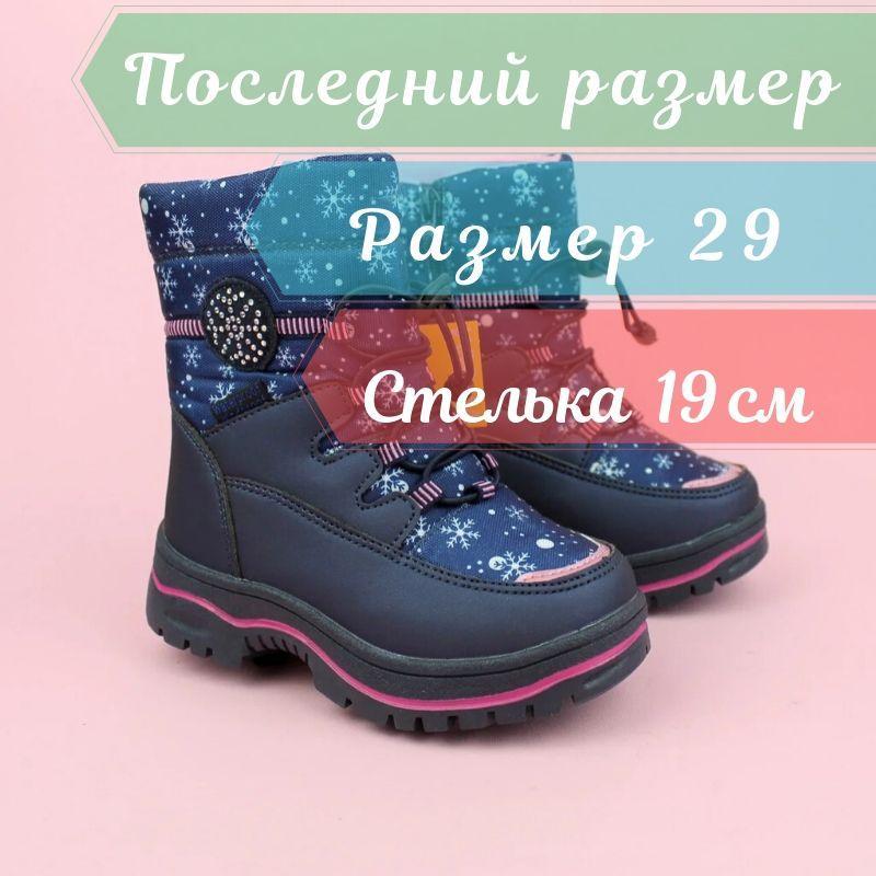 Зимние термо сапоги на девочку Синие тм Том.м размер 29