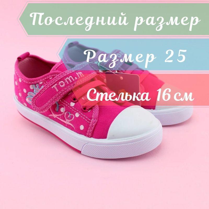 Детские кеды девочке розовые серия обуви для спорта тм Том.м размер 25
