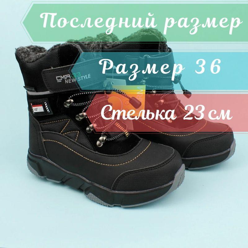 Чорні термо черевики зимові на хлопчика тм Тому.м розмір 36