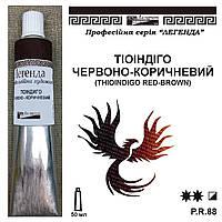 Тиоиндиго красно-коричневый