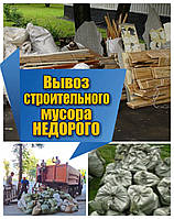 Вывоз строительного мусора в Борисполе с грузчиками. Вывезти строймусор с погрузкой Борисполь