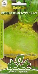 Семена брюквы Вильгельмсбургская 2г ТМ ВЕЛЕС