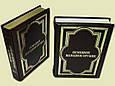 """Книга в шкіряній палітурці """"Німецька холодна зброя"""" Олександр Кулинський (2 томи), фото 4"""